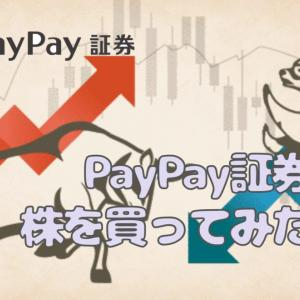 PayPay証券で株を買ってみた!【株購入の簡単3ステップ】