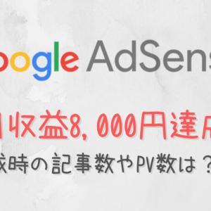Googleアドセンス単月収益8,000円達成!【達成時の記事数やPV数は?】
