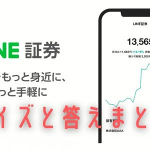 【最新版】LINE証券キャンペーンの全24問クイズと答え!