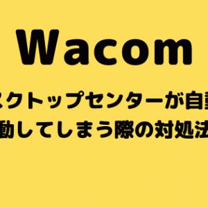 【ワコム】Wacom デスクトップセンターが自動起動してしまう時の対処方