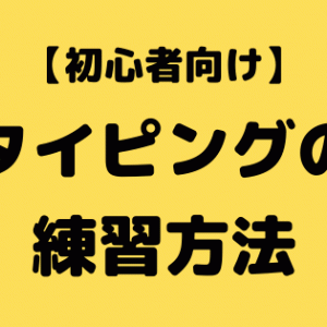 【初心者向け】タイピングの練習方法【ブラインドタッチ】