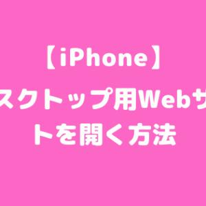 【iPhone】Safariでデスクトップ用Webサイトを開く方法【iOS13】