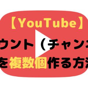 【YouTube】アカウント(チャンネル)を複数個作る方法