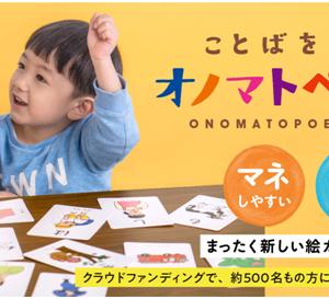 「オノマトペカード」を使ってみた感想 障害児にも健常児にも使える絵カード