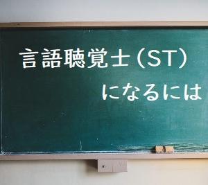 言語聴覚士になるには 学校は?通信教育は? まとめ