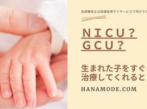 NICUとGICU 違いは? 子どもたちが生まれてすぐに治療するところ