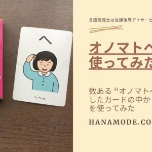 オノマトペカードが面白い。使い始めて1ヶ月半がたった感想