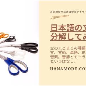 音節とモーラの違いは?日本語の文はどこまで細かく分けられるの?