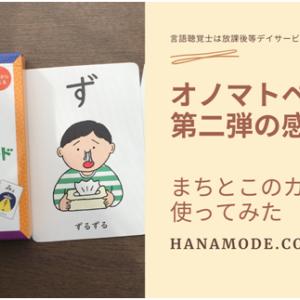 オノマトペカード「ぱぴぷぺぽ編」が届きました!実際に手に取った感想