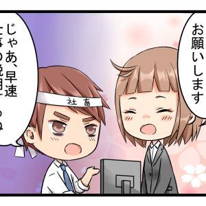広告漫画④何故か重いファイル~あふたー株式会社~
