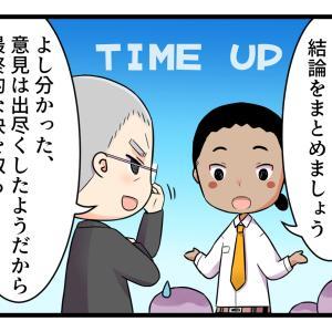 マンガ記事㉛会議~びふぉあ株式会社~