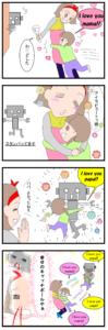 2歳 育児漫画[幸せのキャッチボール]
