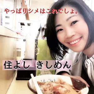 今日はきしめんの日〜名古屋の思い出