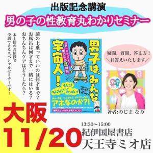 明日11/20!大阪出版記念講演会