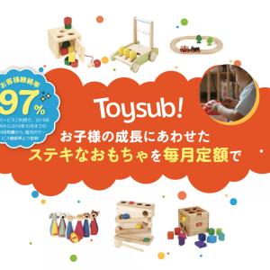 子供の年齢でカスタマイズした知育玩具のサブスク【トイサブ!】