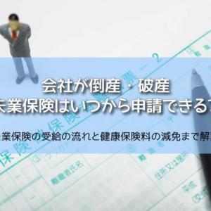 会社が倒産・破産したら失業保険はいつから申請できる?