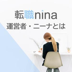 「転職nina(ニーナ)」運営者・ニーナとは
