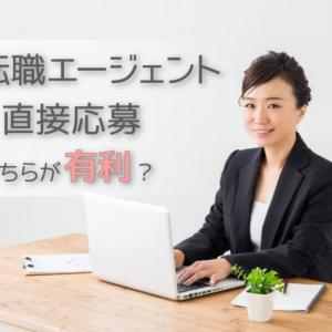 転職エージェントと直接応募はどちらが有利?元採用担当者が裏側を解説