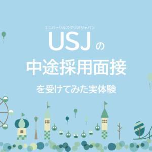 USJの中途採用面接を受けてみた実体験