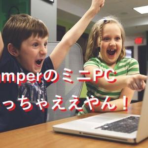 【レビュー】小型パソコンのおすすめ!Jumper EZbox i3 ミニPC を徹底レビュー!