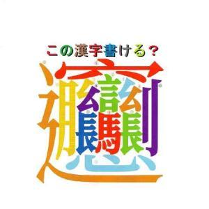 むずかしい漢字がすらすら書ける?「秒で暗記!漢字ドリル」は本当だった!
