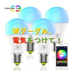 【レビュー】安くても本当に使えるスマートライトなら、HaoDeng WIFI スマートLED電球がおすすめ!