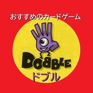 【レビュー】おすすめのカードゲーム「DOBBLE(ドブル)」は簡単ルールで英語学習にもなる!
