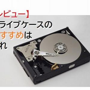 【レビュー】内蔵HDD、SSD用ドライブケースのおすすめ!Salcar USB3.0 2.5インチ 9.5mm/7mm厚両対応 HDD/SSDケースを徹底レビュー!