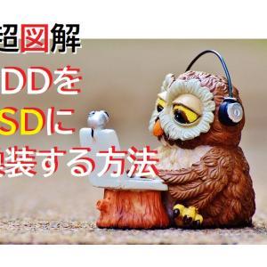 【超図解】無料ソフト「EaseUS Todo Backup Free」で古くなったパソコンのHDDをSSDに換装する方法