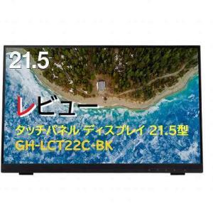 【レビュー】液晶タッチパネルディスプレイのおすすめ!グリーンハウスのGH-LCT22C-BKを徹底レビュー!