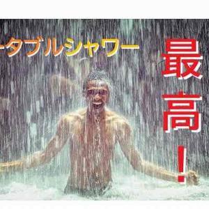【レビュー】キャンプやアウトドア、ガーデニングにも大活躍!おすすめ充電式簡易シャワーを徹底レビュー!