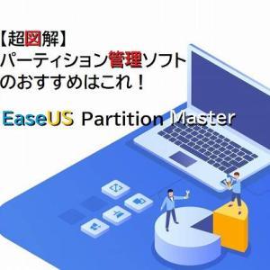 【超図解】簡単、安心のパーティション管理は本当だった!!おすすめのパーティション管理ソフト「EaseUS Partition Master」をレビュー