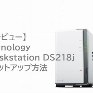 【レビュー】Synology DiskStation DS218jの簡単セットアップ方法を解説!初心者にもおすすめのNASはこれだ!