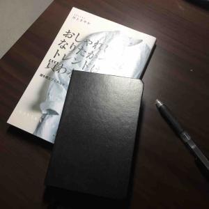読書ノートを作る