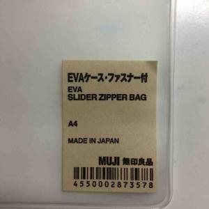 無印良品購入品 EVAケース