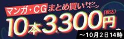 DLsiteでマンガ・CG作品まとめ買いキャンペーンが行われています