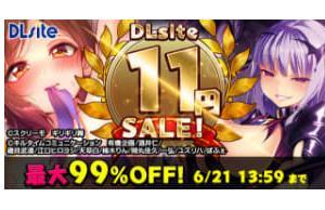アダルトマンガの商業誌が、今なら11円で購入できます!