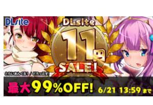 6月21日13:59がタイムリミット! 11円で同人作品が買えます!!