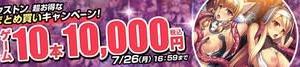 DLsiteで「ネクストン超お得なまとめ買いキャンペーン! ゲーム10本10000円(税込み)!」が開催中です