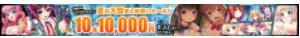 DLsiteで同人作品が10本1万円で購入できます!