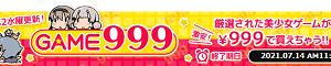 DLsiteで美少女ゲーム&アニメ動画(BL含む)が1本999円で購入できます!