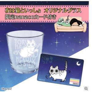 「夜は猫といっしょ オリジナルグラス 限定nanacoカード付き【300P付き】」を買いました!