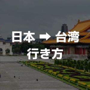 【2019年版】日本から台湾への行き方【飛行機の直行便・格安航空(LCC)情報】