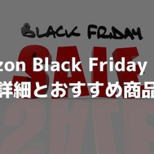 Amazonブラックフライデー2019の開催日程・内容とおすすめセール商品