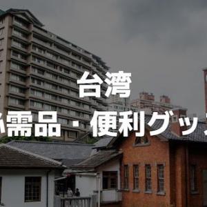 【2019年版】台湾旅行の持ち物リスト【必需品・あると便利なグッズまとめ】