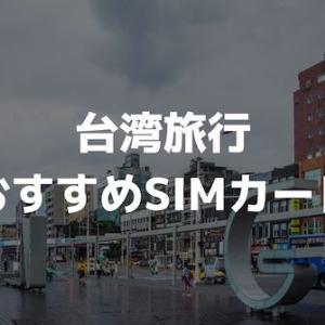 台湾SIMカードはAmazon事前購入がコスパ最高です【亜太電信・SIM2Flyがおすすめ】