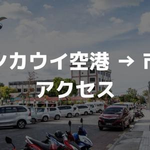 【2020年版】ランカウイ国際空港から市内への行き方【Grabが便利】