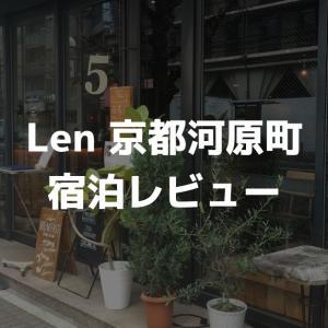 Len 京都河原町のブログ宿泊レビュー【京都でおすすめのゲストハウス兼カフェバー】