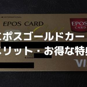 エポスゴールドカードの海外旅行でのメリット・お得な特典を旅のプロが解説【まずはエポスカードから発行がおすすめ】