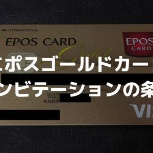 年会費無料エポスゴールドカードのインビテーションを貰う条件とは?【半年間の利用20万円で届きました】